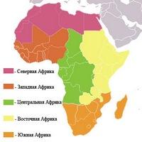 Кто первый открыл Африку Мир Африки Субрегионы Африки